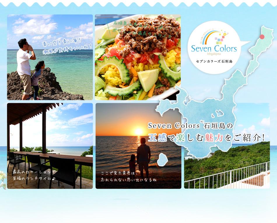 SevenColors石垣島の五感で楽しむ魅力をご紹介